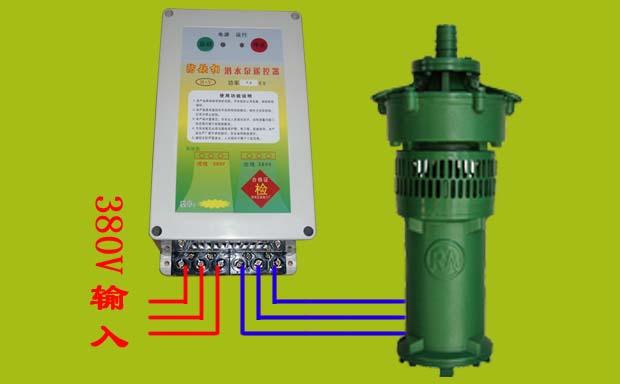 农用潜水泵遥控器
