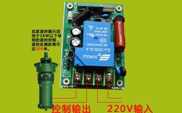 单相潜水泵遥控器接线
