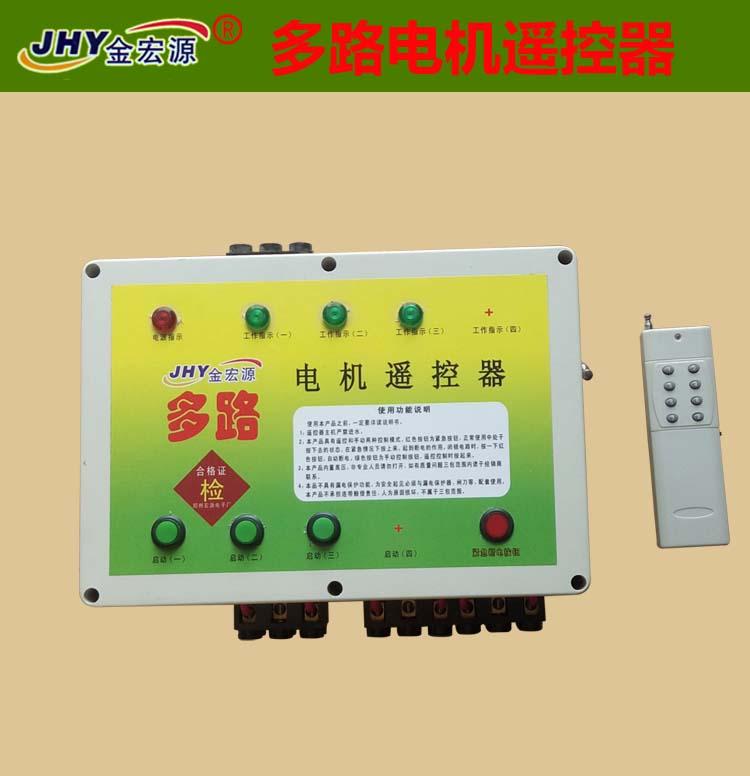 3路潜水泵远程遥控器