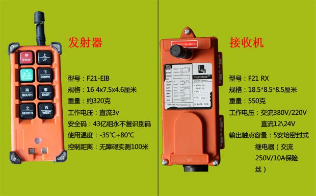 遥控器是由无线发射电路板制成的发射装置来控制航吊