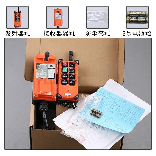 航吊遥控器是利用无线信号对航吊、电动葫芦等设备进行远距离操作控制一种装置,行吊遥控器是由无线发射电路板制成的发射装置来控制航吊、电动葫芦等设备的运作。航吊遥控器的应用使得航吊、电动葫芦等设备变得更加便捷,也更加安全。 行吊遥控器要求精确度,灵敏度,信号连贯性,抗干扰性,遥控距离,防水防尘,耐高低温,耐酸碱性等技术参数,都比民用遥控器高,而且航吊遥控器能适应各种恶劣环境。  行吊遥控器基本参数: 产品特点:6个单速按键+1个停止键+1个启动键/电铃;带有电池电压警示装置,电压不足时,自动切断电路;安全钥匙开