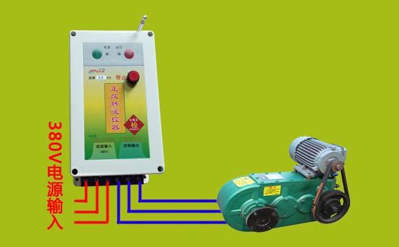 大棚卷帘机遥控器|潜水泵遥控器|潜水泵遥控开关