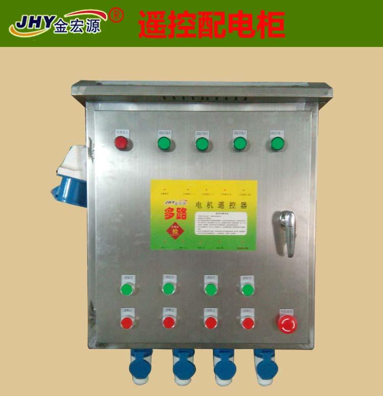 遥控配电柜【4路】|配电柜遥控器|遥控配电箱|潜水泵