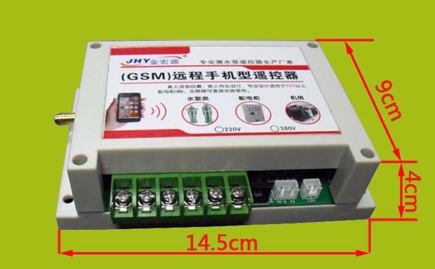 2路gsm手机型遥控器(配电箱专用版)|潜水泵遥控器|泵
