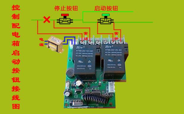 无线遥控控制器接线